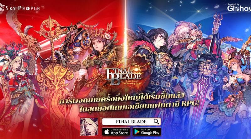 Final-Blade